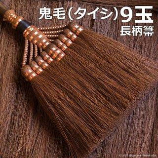 【棕櫚箒】鬼毛(タイシ)9玉長柄箒・特選/各種/[A]送料込(受注製作)