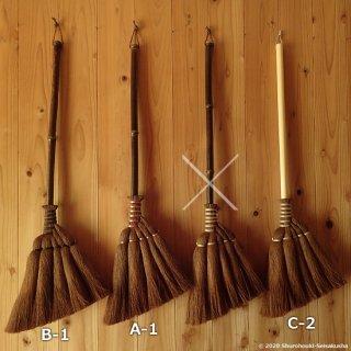 【在庫のある棕櫚箒】皮5玉手箒・上/A-1.銅線巻/黒竹柄/在庫数2本/[A]送料込