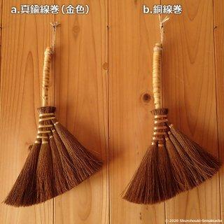 【在庫のある棕櫚箒】棕櫚皮荒神箒5玉/トサカ型/布袋竹柄2種(短)[B送料]