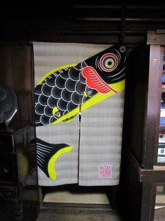 鯉のぼり暖簾