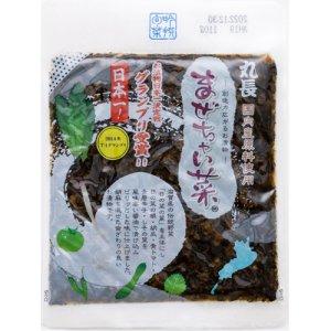 まぜちゃい菜(小袋・3袋セット)【株式会社 丸長食品】 ※