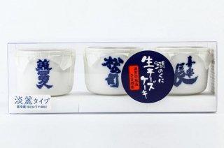 湖のくに生チーズケーキ[淡麗]お猪口入り3蔵セット クール商品【工房しゅしゅ】