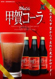 甲賀コーラ(24本入)【滋賀酒造株式会社】 ※