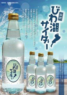 滋賀びわ湖サイダー(12本入)【滋賀酒造株式会社】 ※