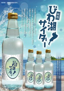 滋賀びわ湖サイダー(24本入)【滋賀酒造株式会社】 ※