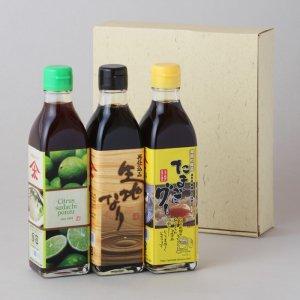 匠の味3本セット(お刺身醤油・すだちぽん酢・たまごにグー 各300ml)【水谷醤油醸造場】 ※