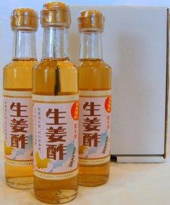 生姜酢3本セット200ml【淡海酢有限会社】 ※