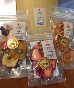 ドライフルーツ3種セット【有限会社丸二果実店】 ※