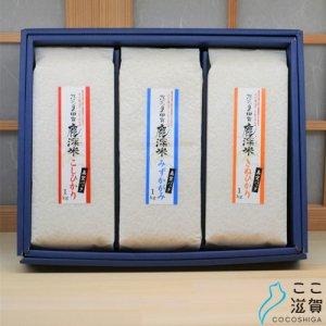 [ここ滋賀]鹿深米食べ比べ3品種セット(各1s)【株式会社鹿深サービス】 ※