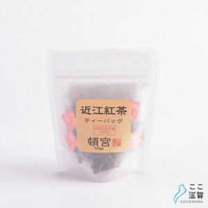 [ここ滋賀]近江紅茶 ティーバッグ 2.5g×10入 3個セット【有限会社 茶のながはま】 ※