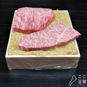 [ここ滋賀]近江牛味噌漬け(2枚)クール商品【岩井亭】 ※