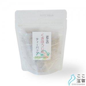 [ここ滋賀]近江のくきほうじ茶 ティーバッグ 5g×5入 3個セット【有限会社 茶のながはま】 ※