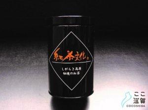 [ここ滋賀]紅茶文化(和紅茶)50g缶入り【株式会社山本園】 ※