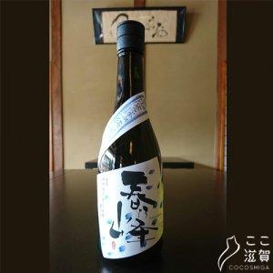 [ここ滋賀]春乃峰 純米吟醸酒「光風霽月」(720ml)【田中酒造株式会社】