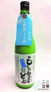 [ここ滋賀]もろみあらごし純米どぶ【北島酒造株式会社】