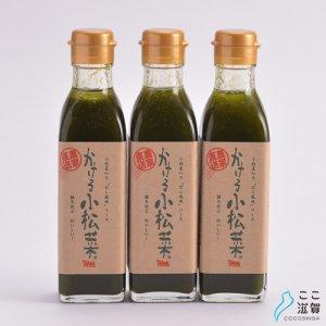 [ここ滋賀]かける小松菜 3本セット【横江ファーム】 ※