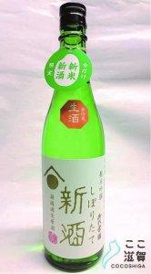 [ここ滋賀]純米吟醸しぼりたて新酒(12月中旬〜3月末)【北島酒造株式会社】