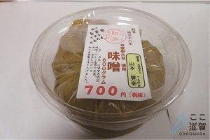 [ここ滋賀]味噌 600g×2 クール商品 【松源】 ※