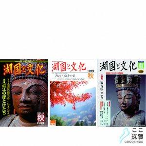 [ここ滋賀]季刊誌『湖国と文化』おすすめセット1(近江の観音) 【びわ湖芸術文化財団】