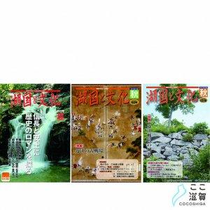 [ここ滋賀]季刊誌『湖国と文化』おすすめセット2(近江の戦国) 【びわ湖芸術文化財団】
