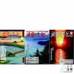 [ここ滋賀]季刊誌『湖国と文化』おすすめセット5(近江を知る) 【びわ湖芸術文化財団】