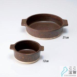[ここ滋賀]Hangout 12cm グリル鍋【ヤマ庄陶器株式会社】