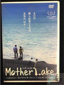 [ここ滋賀]「マザーレイク」DVD【株式会社戸田有三事務所】