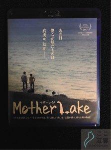 [ここ滋賀]「マザーレイク」Blu-ray【株式会社戸田有三事務所】