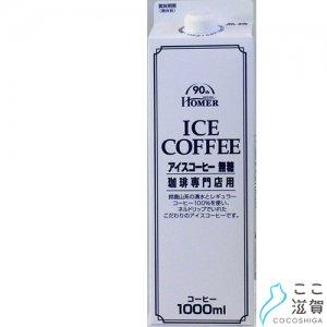 [ここ滋賀]HOMER アイスコーヒー無糖 1000ml×12【株式会社ホーマーコーポレーション】 ※