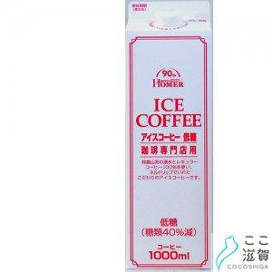 [ここ滋賀]HOMER アイスコーヒー低糖 1000ml×12【株式会社ホーマーコーポレーション】 ※