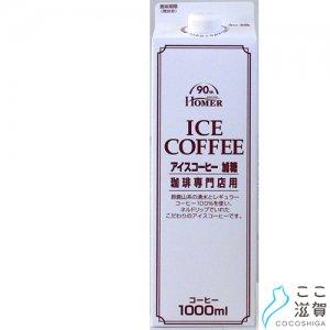 [ここ滋賀]HOMER アイスコーヒー加糖 1000ml×12【株式会社ホーマーコーポレーション】 ※
