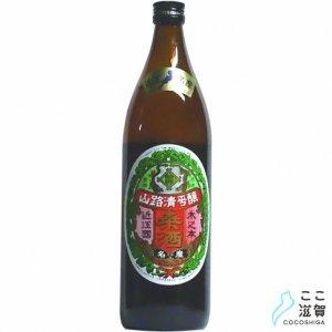 [ここ滋賀]桑酒 900ml瓶入り【山路酒造有限会社】