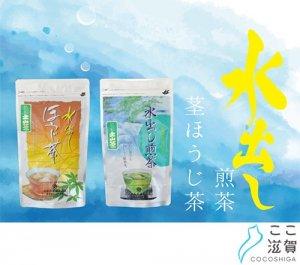 [ここ滋賀]水出し茶(煎茶・くきほうじ茶)【丸安茶業株式会社】 ※