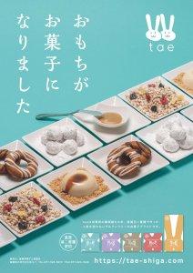 星の粒〜tae〜(3個入)【滋賀県菓子工業組合】 ※