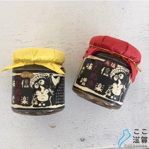 [ここ滋賀]信楽澤善のたぬき味噌 小瓶ちゃん 元祖と生姜 【澤善】 ※