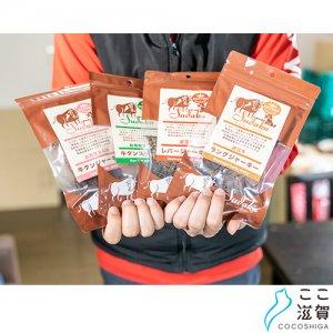 [ここ滋賀]近江牛直売所が作るドッグフードおやつ 4種類詰合せ【総合近江牛商社グループ】