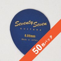 【8%オフ】SeventySevenGuitars JAZZ OVAL Picks 0.8mm【50枚パック】