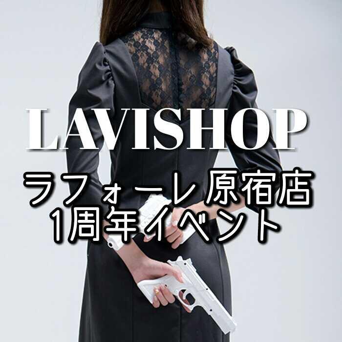 ☆LAVISHOP 1周年記念イベント☆