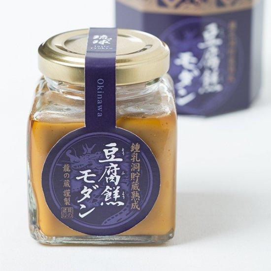 豆腐ようモダン(大) 琉球