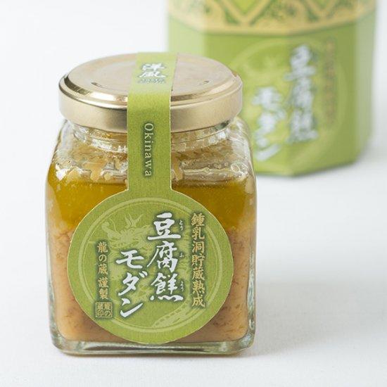 豆腐ようモダン(大) 洋風