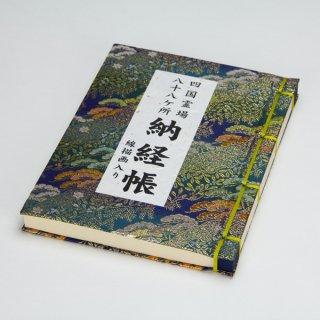 四国八十八ヶ所霊場 納経書