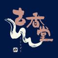 古香堂 | お香・お線香の梅栄堂オンラインショップ