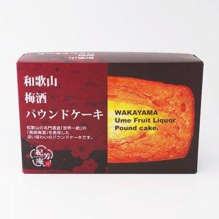和歌山の梅酒ケーキ