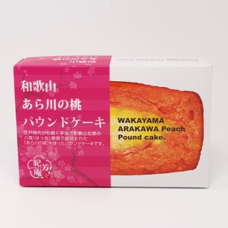 和歌山 あら川の桃パウンドケーキ