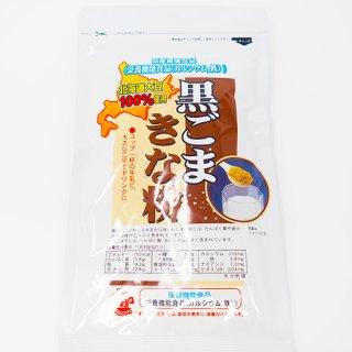北海道産大豆 黒ごまきな粉