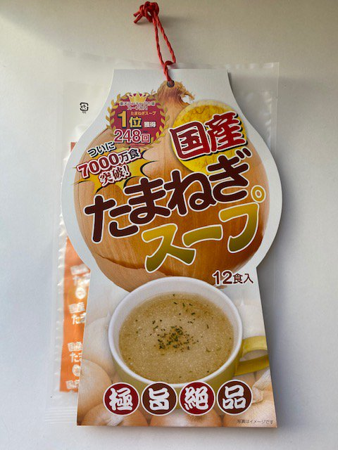 国産 たまねぎスープ