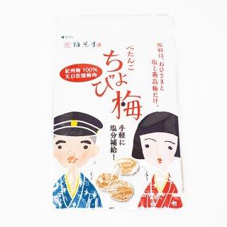 ちょび梅 (10袋セット)