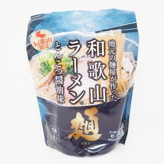 和歌山ラーメン とんこつ醤油味 生麺2食入