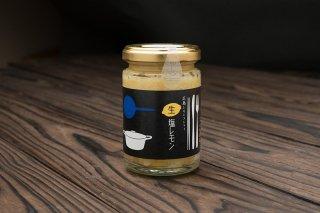 生塩レモン 瓶