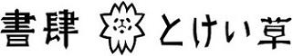 古書古本買取販売|書肆 とけい草/syoshi-tokeisou|思想・哲学 美術・アート 写真集  デザイン 建築 文学・詩集 舞踏・演劇・戯曲 絵本 etc. |東京 杉並区 思想・哲学書 アートブック・美術書 古書店・古本屋